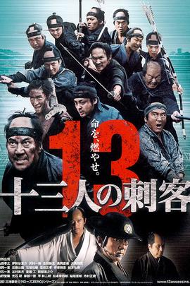 十三刺客( 2010 )
