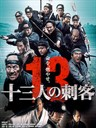 十三刺客/Thirteen Assassins(2010)
