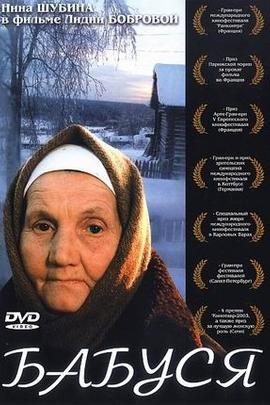 祖母( 2003 )