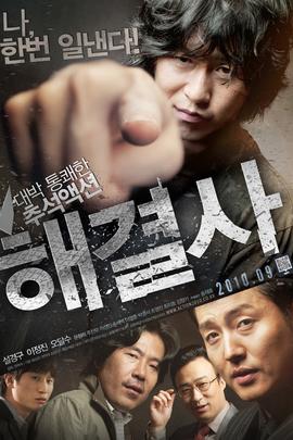麻烦终结者( 2010 )
