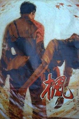 枫( 1980 )