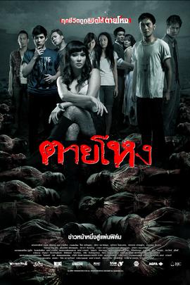惨死( 2010 )