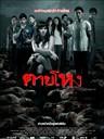 惨死 Still(2010)