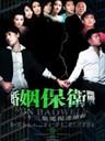 婚姻保卫战/Marriage Battle(2010)