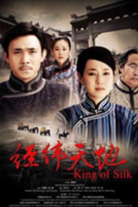 经纬天地( 2010 )