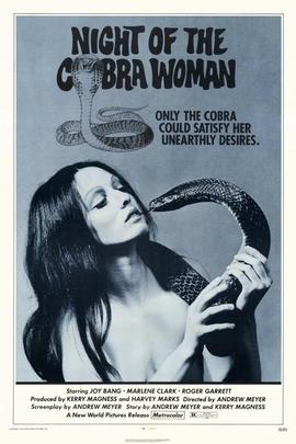 蛇变惊魂夜