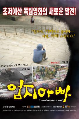 拇指老爸( 2010 )