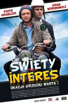 Swiety interes( 2010 )