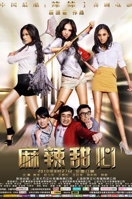 麻辣甜心( 2010 )