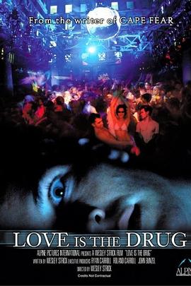 爱情是毒药( 2006 )