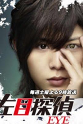 左目探侦( 2010 )
