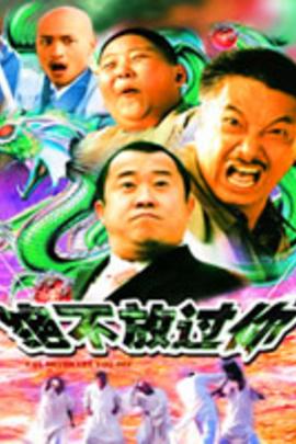 绝不放过你( 2002 )