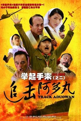 举起手来2:追击阿多丸( 2010 )