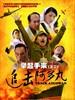 举起手来2:追击阿多丸 Track Aduowan(2010)
