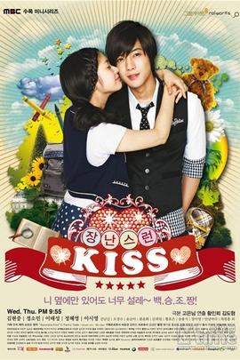 恶作剧之吻( 2010 )