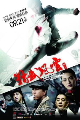 精武风云·陈真( 2010 )