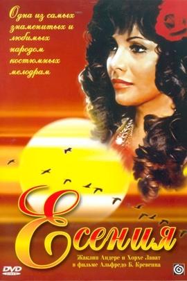 叶塞妮娅( 1971 )
