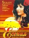 叶塞妮娅/Yesenia(1971)
