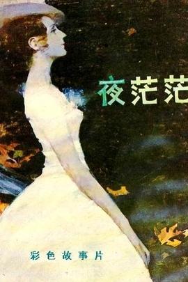 夜茫茫( 1976 )