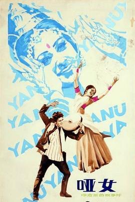 哑女( 1979 )