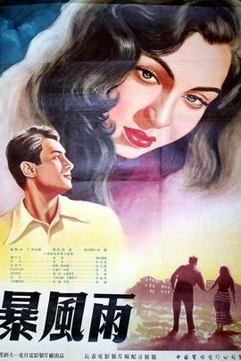 暴风雨( 1952 )