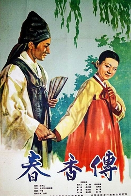 春香传( 1958 )
