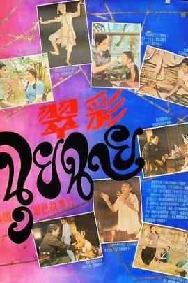 翠彩( 1982 )