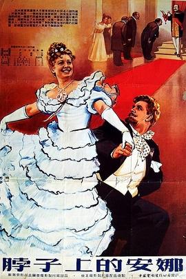 脖子上的安娜( 1954 )