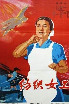 纺织女工( 1964 )