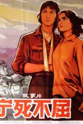 宁死不屈( 1968 )