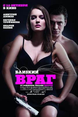 亲密敌人( 2010 )