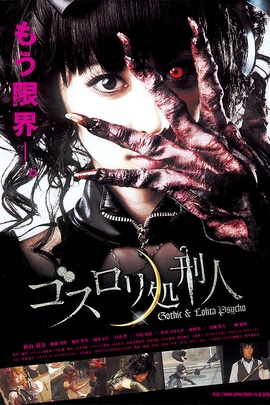 哥特洛丽塔处刑人( 2010 )