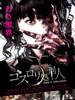 哥特洛丽塔处刑人 Gothic & Lolita Psycho(2010)