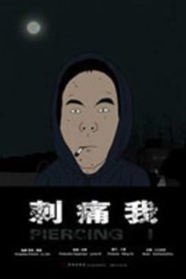 刺痛我( 2010 )
