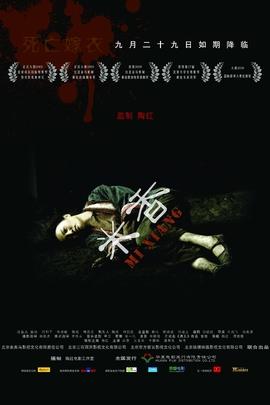 米香( 2009 )