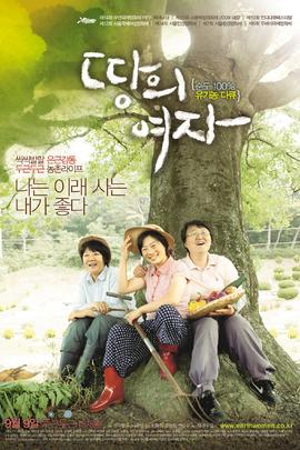 土之女( 2009 )