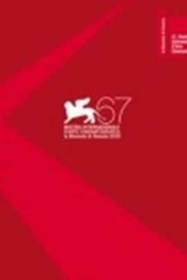 第67届威尼斯电影节