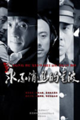 永不消逝的电波( 2010 )