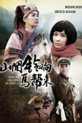 山间铃响马帮来( 2009 )