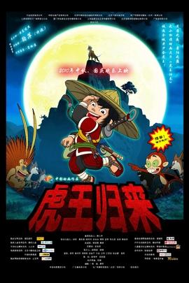 虎王归来( 2010 )