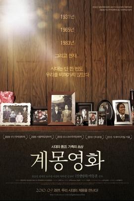 启蒙电影( 2009 )