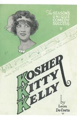 犹太人凯蒂·凯莉( 1926 )