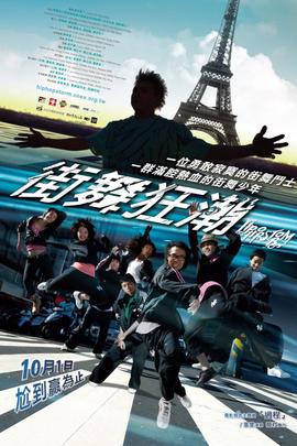 街舞狂潮( 2010 )