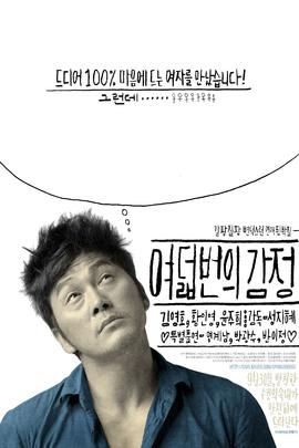 第八段感情( 2010 )
