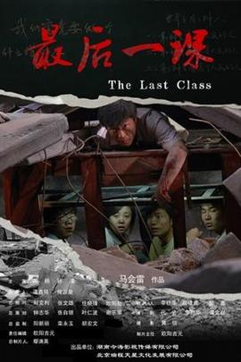 最后一课( 2009 )