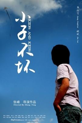 小子不坏( 2009 )