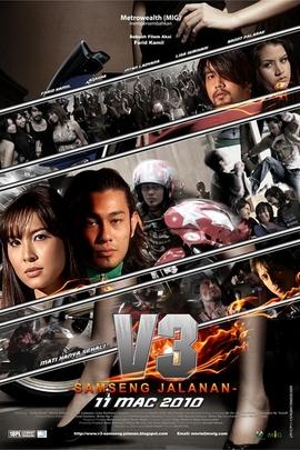 V3街头帮派( 2010 )