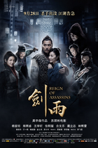 剑雨/Reign of Assassins(2010)