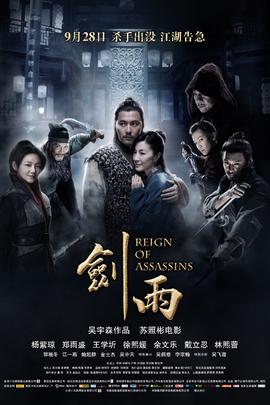 剑雨( 2010 )