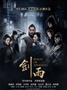 剑雨 Reign of Assassins(2010)
